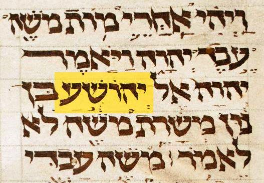 Yehoshua as it appears in Arundel Or 16, ff 1v-18v at the British Library. YAH, name of god, theophoric names, yahuah, yahweh, yehovah, יהוה, pronunciation, salvation, yeshua, vowels, Hebrew, Hebrew names, name of god