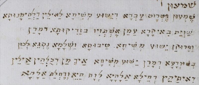Bodeian Library MS Pococke 280 pg199